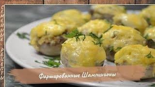 Фаршированные шампиньоны. Простой рецепт вкусных фаршированных грибов в духовке [Семейные рецепты]