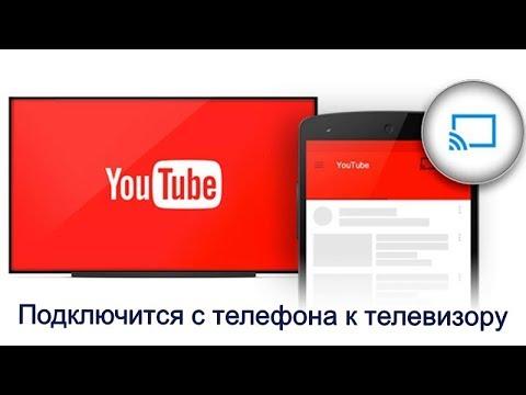 YouTube с телефона на телевизор II Управление через Wi-fi