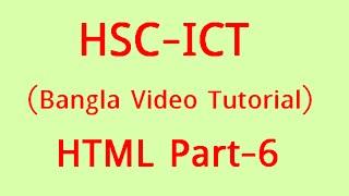 hsc ict video tutorial bangla html web design part 6