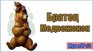 Братец Медвежонок ( МультUP #3 )