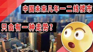 中国未来两年一二线的楼市,只会有一种走势?