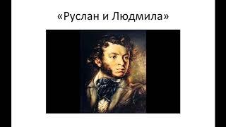 видео урок А.С. Пушкин