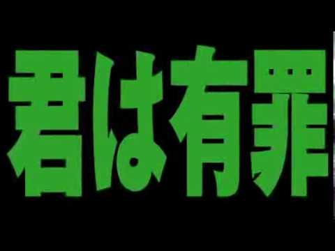 映画ミュージアムWEBスポット君は有罪編HD2016年11月12日土公開