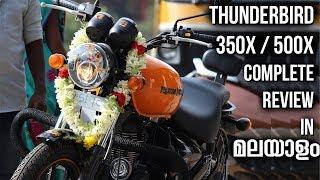 Thunderbird 350X / 500X Review in Malayalam