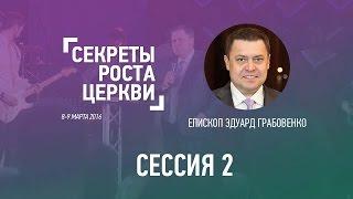 Сессия 2: Секреты роста церкви | Епископ Эдуард Грабовенко | Секреты роста церкви 8-9 марта 2016(, 2016-03-23T06:28:18.000Z)