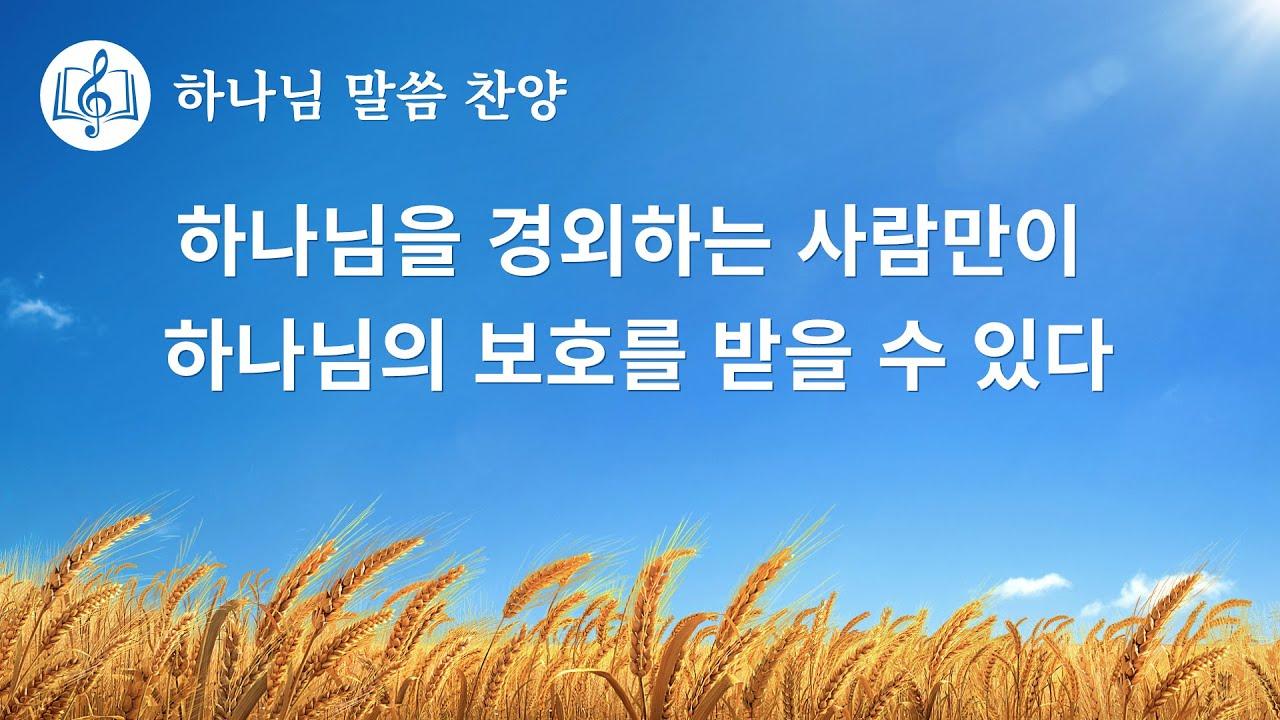 말씀 찬양 CCM <하나님을 경외하는 사람만이 하나님의 보호를 받을 수 있다>(가사 버전)