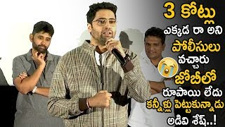 Adivi Sesh Cried In Evaru Movie Thanks Meet || Adivi Sesh Emotional Like Never Before || LATV