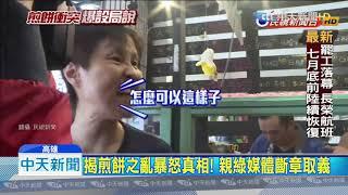 20190711中天新聞 親綠媒體誘導進反韓店家!韓粉暴走真相曝光
