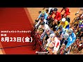 2019 JAPAN TRACK CUP I 8/23 Part1