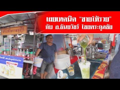 ขายให้รวย กาแฟโบราณ EP3 #สดใหม่ไทยแลนด์  ช่อง2
