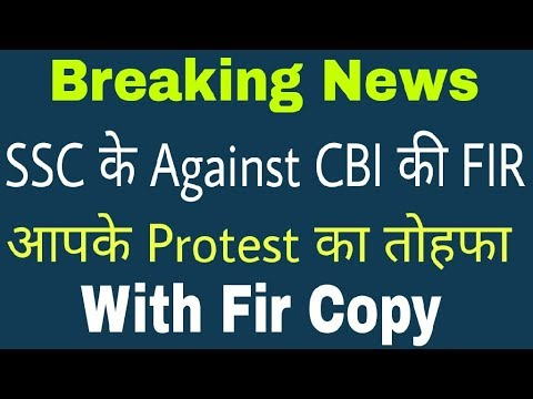 FIR OF CBI AGAINST SSC