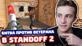 БИТВА ПРОТИВ ВЕТЕРАНА НА БИТАХ В STANDOFF 2!