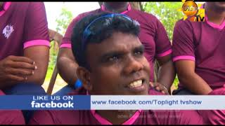 Hiru TV Top Light | EP 662 | 2018-09-11 Thumbnail