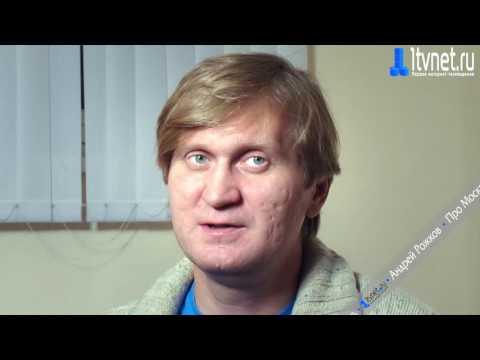 Андрей Рожков. Про Москву, или где лучше жить