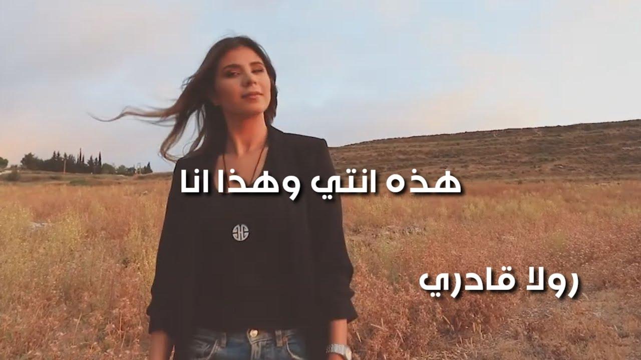 رولا قادري - Rola Kadri هذه انتي وهذا انا👩❤️👨💘اغنية في قمة ...