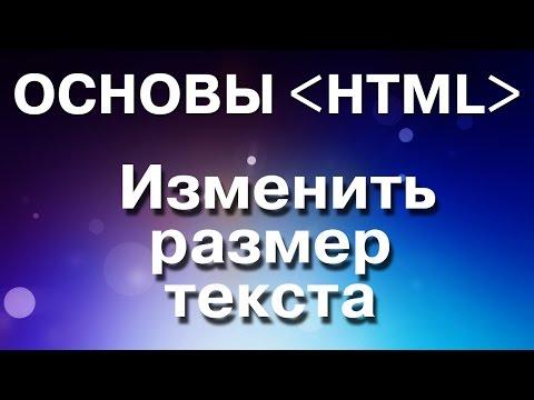 Как задать размер текста в html