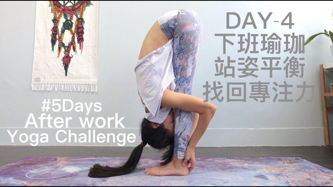 轉換心情 5日下班瑜珈挑戰-DAY 4. 站姿平衡找回專注力 - YouTube