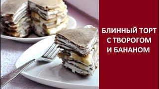 Блинный торт с творожным кремом и бананом