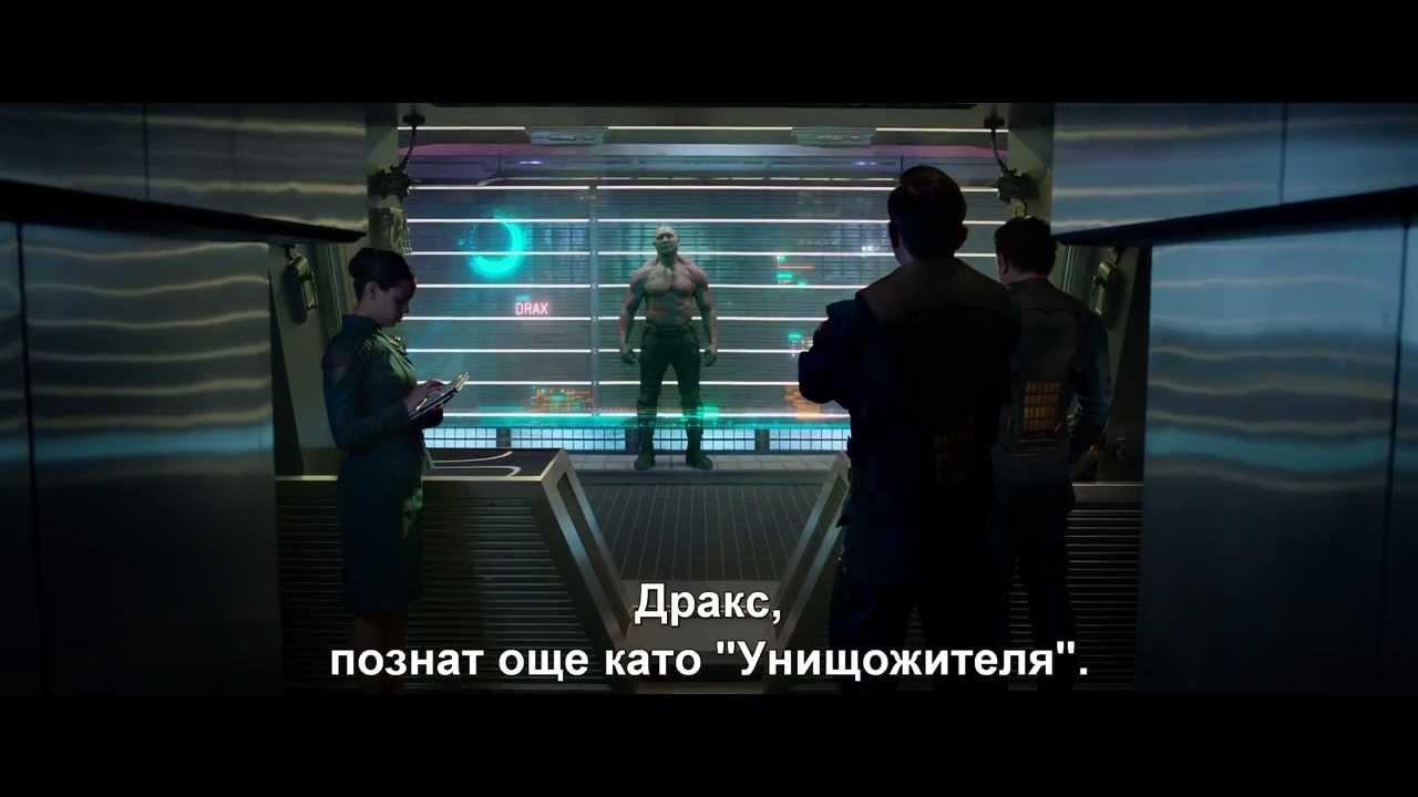ПАЗИТЕЛИ НА ГАЛАКТИКАТА - първи български трейлър