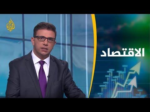 النشرة الاقتصادية الأولى 2019/7/9  - 13:54-2019 / 7 / 9