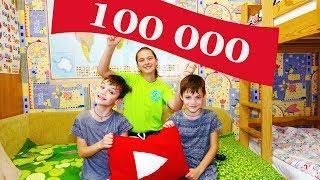 УРА! 100 000 подписчиков! ЧТО ПРОИЗОШЛО?
