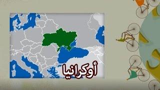 دول - أوكرانيا