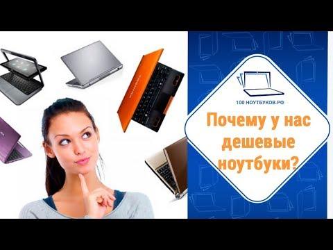 Дешевые ноутбуки. Почему именно у нас? 💻100ноутбуков.рф
