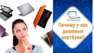 видео Ремонт ноутбуков Apple MacBook в Санкт-Петербурге — НОУТ БУ
