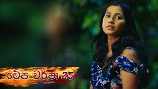 Megha Warsha   Episode 25 - (2021-04-07)   ITN Thumbnail