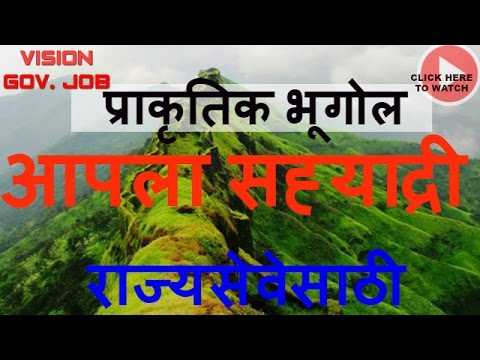 || Sahyadri Ranges || important lecture ||  Physical geography || for mpsc upsc ||