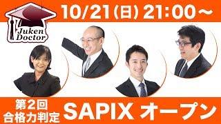 第2回合格力判定サピックスオープン(6年)LIVE速報解説!2018年10月21...