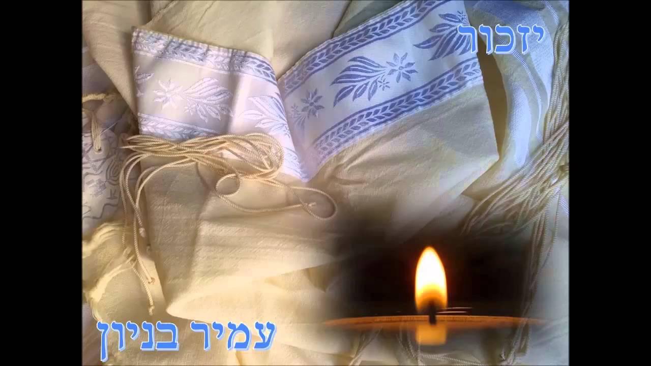 אל מלא רחמים (לזכר הנספים בשואה) - עמיר בניון
