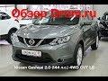 Nissan Qashqai 2018 2.0 (144 л.с.) 4WD CVT LE - видеообзор