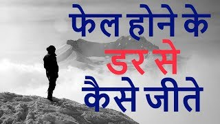 How to overcome fear of failure- Hindi