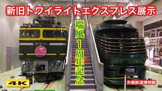 瑞風運行1周年記念 新旧トワイライトエクスプレス特別展示 京都鉄道博物館【4K】