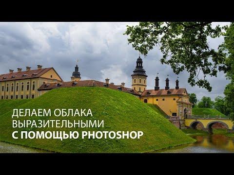 3 способа сделать выразительные облака в Фотошопе