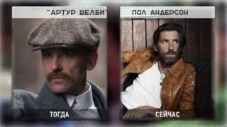 СЕРИАЛ ОСТРЫЕ КОЗЫРЬКИ. Актеры и роли сериала Заточенные кепки