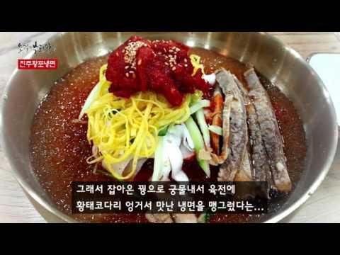 이교수의 순천맛집 / 제9화_진주황포냉면 by joyent tv