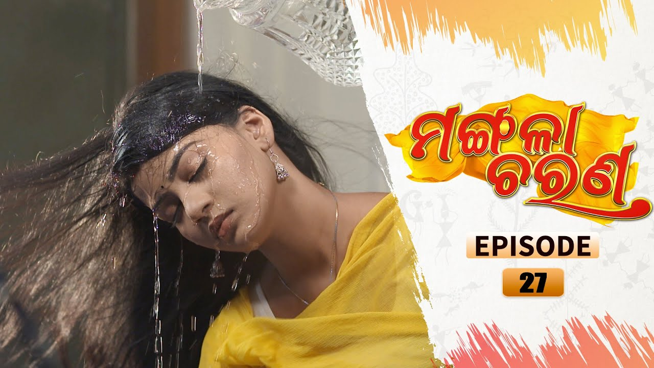 Mangala Charana | Full Ep 27 | 17th Feb 2021 | Odia Serial – TarangTV