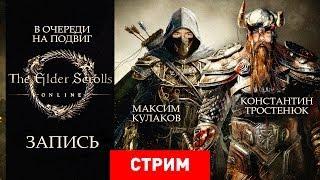 The Elder Scrolls Online: В очереди на подвиг [Запись]