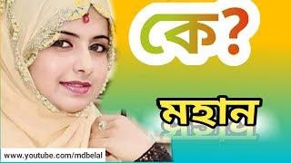 Download Video খুব সুন্দর একটি মেয়ের কণ্ঠে শুনুন ( কে মহান )গজল Bangla New Islamic Song 2018 fakibazz all time MP3 3GP MP4