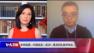 【刘成龙:中国对出口和内销疫苗监管标准不一】 - YouTube