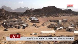 يمن شباب في أكبر معسكرات مليشيا الانتقالي التي استعادتها قوات الجيش بشبوة
