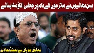 Fayaz ul Hassan Chohan Bashing Asif Zardari & Faryal Talpur Over Corruption | Express News