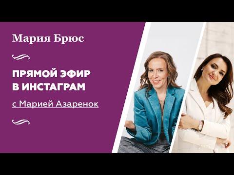 Мария Брюс и Мария Азаренок. Прямой эфир в инстаграм 13.02.2020