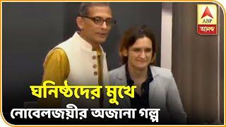 Ghanta Khanek Sange Suman (15.10.19): Nation applauds Abhijit Binayak Banerjee for winning Nobel Pri