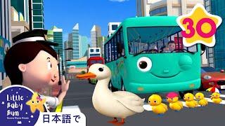 こどものうた | バスのうた パート10 | リトルベイビーバム | バスのうた | 人気童謡 | 子供向けアニメ