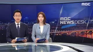MBC 뉴스데스크 NEXT