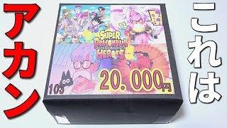 【SDBH】ど田舎で買った謎の2万円BOXの中身がカオスすぎる。