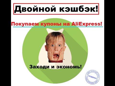 Двойной кэшбэк! Покупаем купоны на AliExpress!